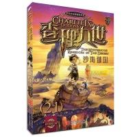 墨多多谜境冒险系列•查理九世21:沙海谜国(21)