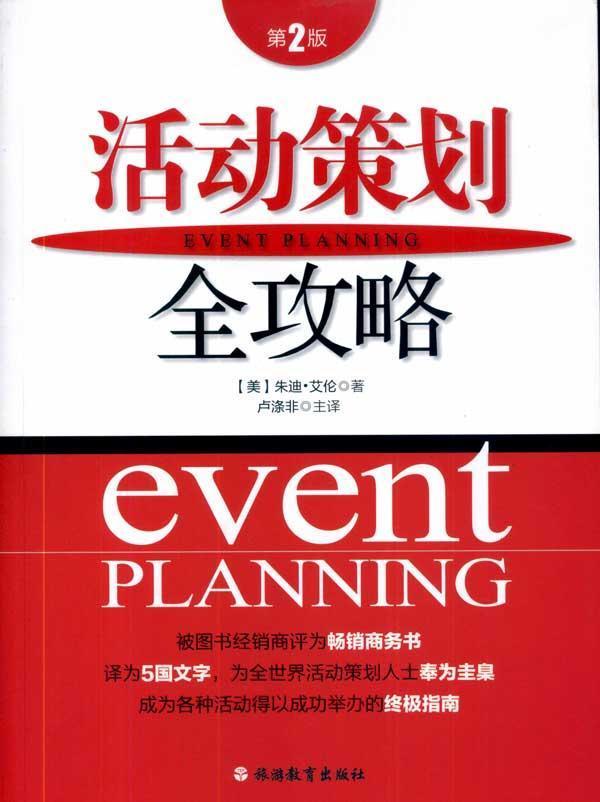 活动策划全攻略,组织行为学