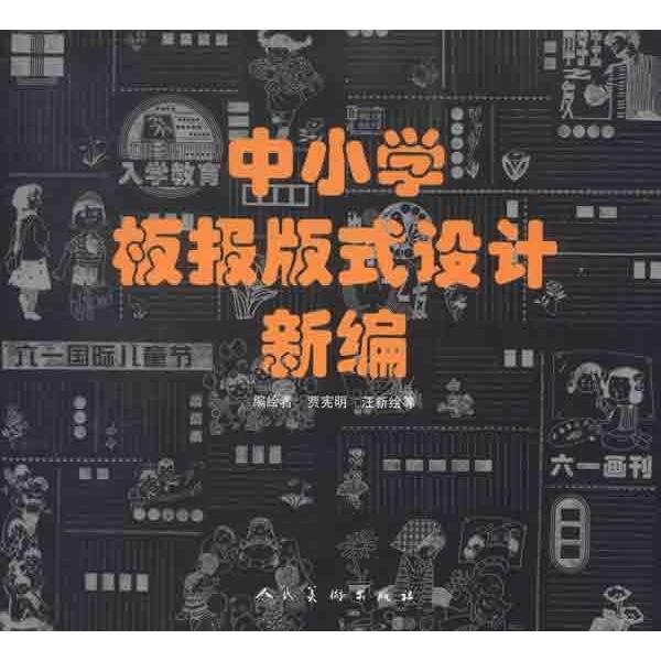 中小学板报版式设计新编-贾宪明