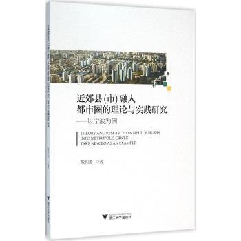 近郊县(市)融入都市圈的理论与实践研究以宁波为例