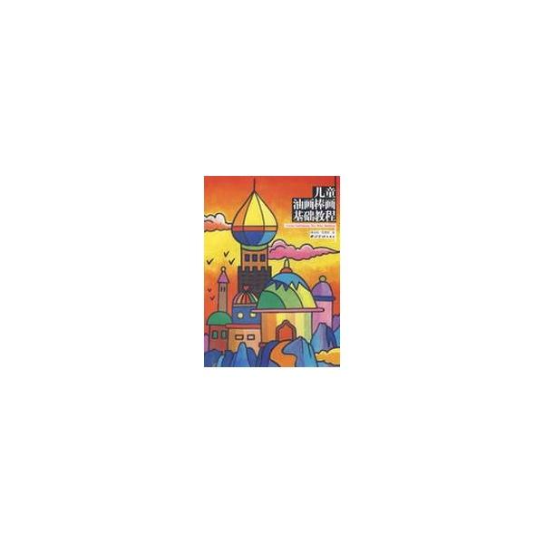 济南画家园墙面彩绘公司  <img> 儿童油画棒画基础教程-蒋