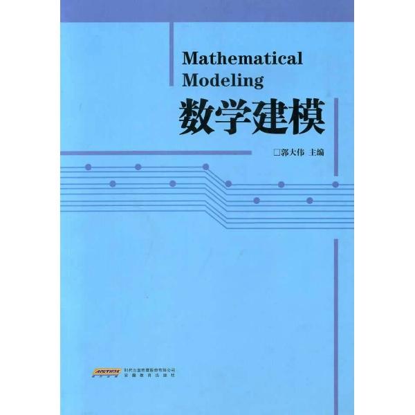 数学建模的基本步骤和方法