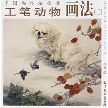 工笔动物画法(三)-冯勇-技法教程-文轩网