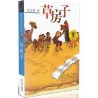 曹文轩纯美小说•曹文轩纯美小说:草房子  中国作家榜