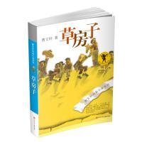 曹文轩纯美小说系列 草房子