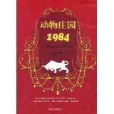 动物庄园.1984