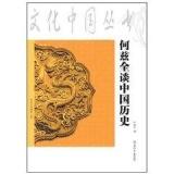 何书兹全谈中国历史