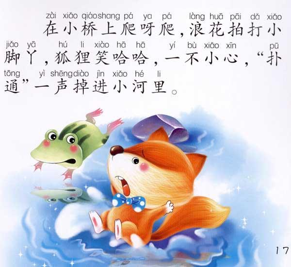 《小小动物童话/小公鸡的故事》(刘储齐)【简介|评价