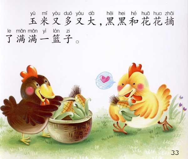 《小小动物童话/小公鸡的故事》(刘储齐)【简介|评