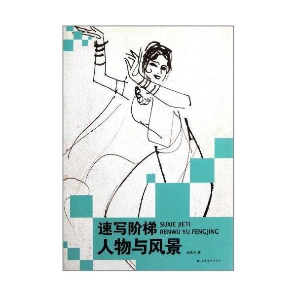 速写阶梯:人物与风景-步欣农-技法教程-文轩网