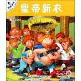 小小孩影院.经典故事.2•皇帝新衣