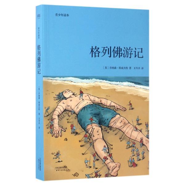 文学 名家作品及欣赏 外国  60幅精细手绘插图/名家翻译/名师解读