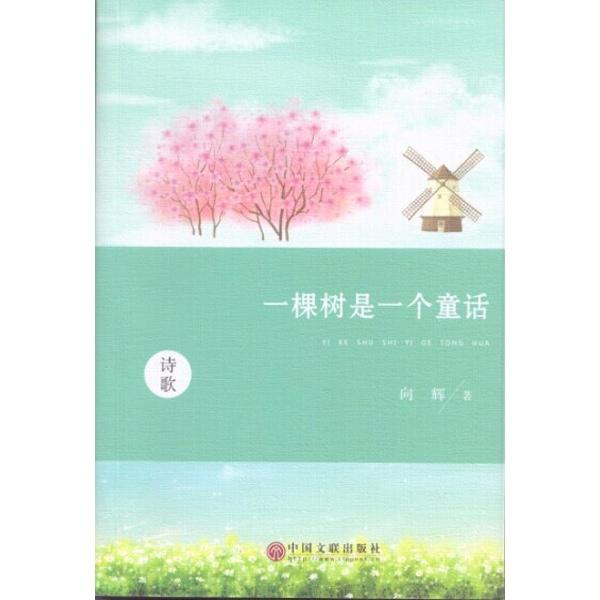 秋风娃娃 秋天的枫树 秋天 希望 chapter four 多彩的生活 一棵树是一