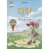 (2013)义务教育教科书 英语 (3年级起点)(4年级上册)