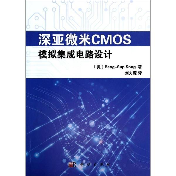 深亚微米cmos模拟集成电路设计-bang-sup