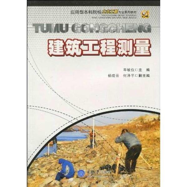 《应用型本科院校土木工程专业系列教材》之一
