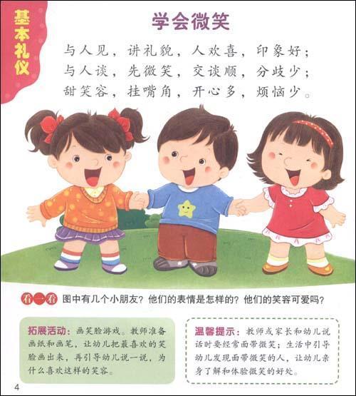 幼儿礼仪教育3,文明礼仪