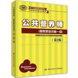 公共营养师(第2版)(国家职业资格一级)