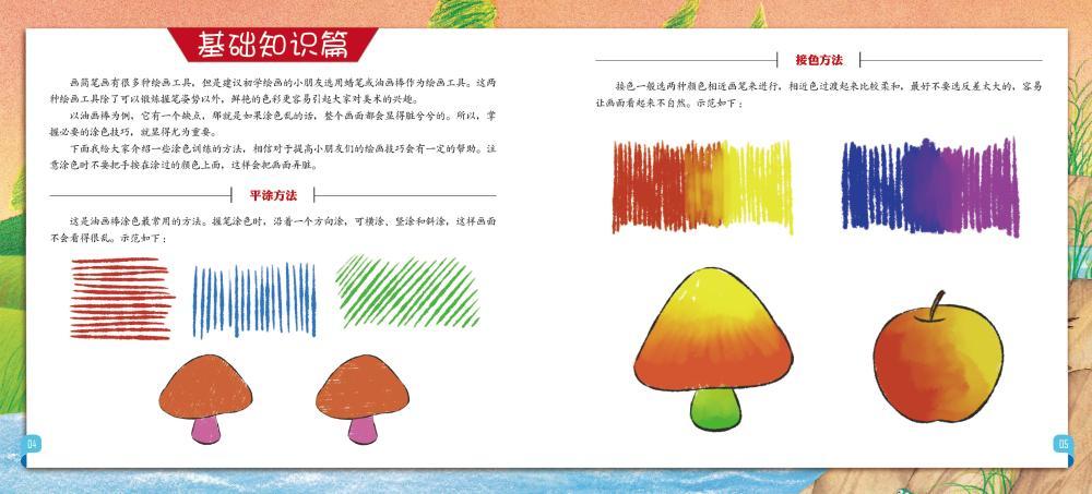 童心读世界巧手绘本简笔画(中级篇)