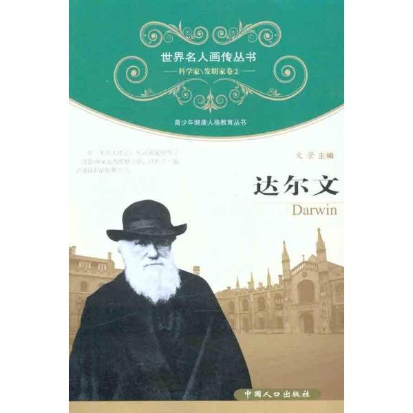 达尔文-文景 主编-科学家-文轩网