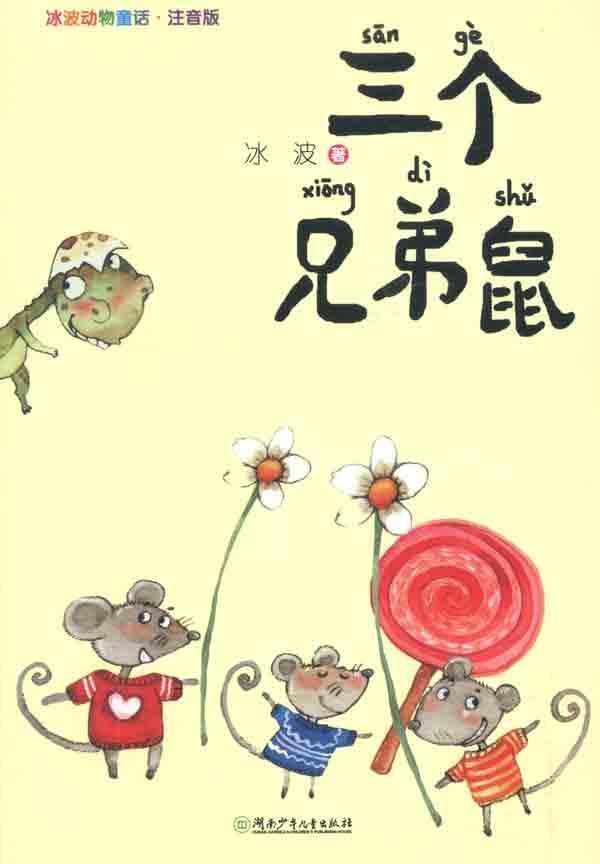 冰波; 冰波动物童话•三个 兄弟 鼠 注音版- 布克 正版
