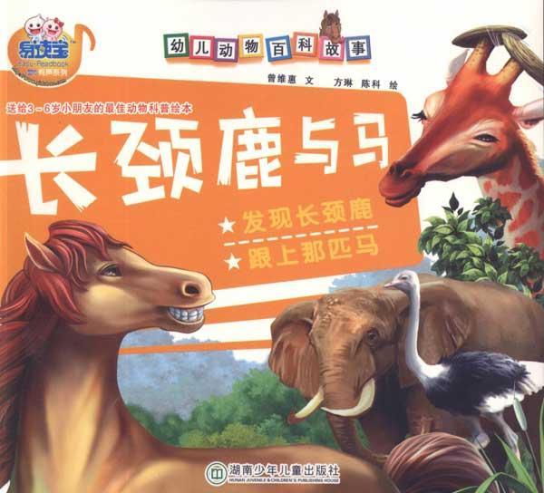 长颈鹿与马/幼儿动物百科故事图片