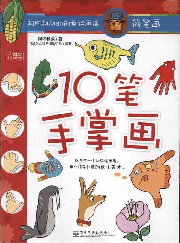 简笔画. 10笔手掌画【价格
