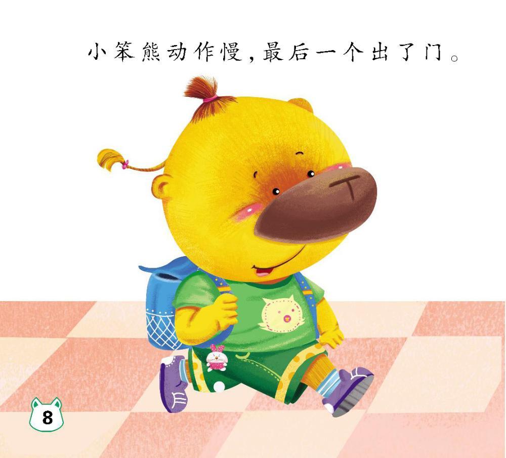 美德培养故事/小笨熊宝宝故事绘本