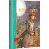 红发安妮系列•壁炉山庄的里拉(全译本)