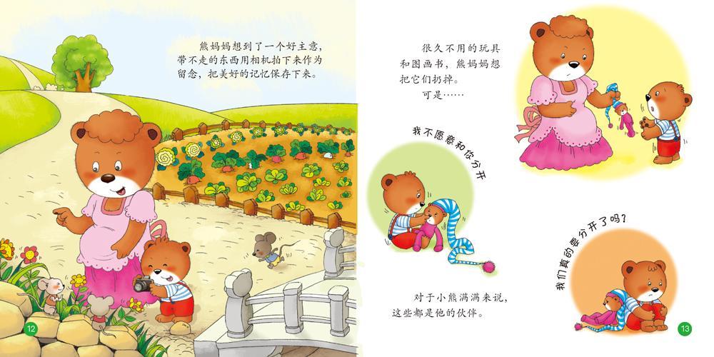 小熊满满健康系列故事绘本.心理健康跟伤心说再见