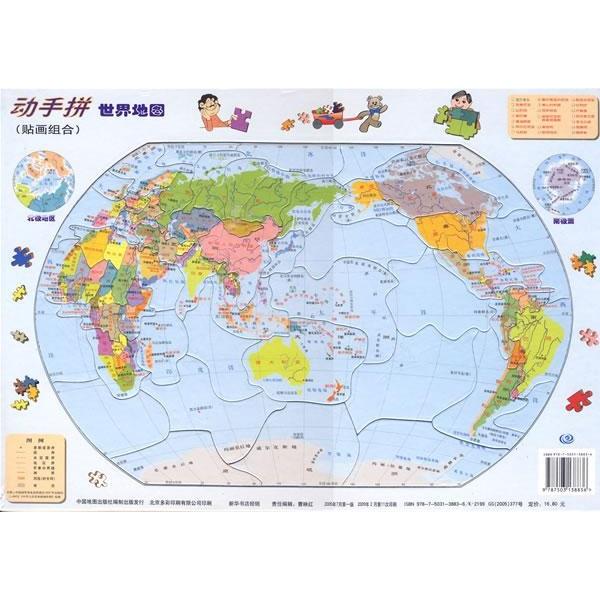 动手拼中国地图(贴画组合)