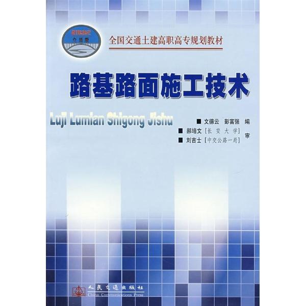 路基路面施工技术(高职高专)-文德云//彭富强-金融