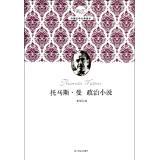 托马斯.曼政治小说