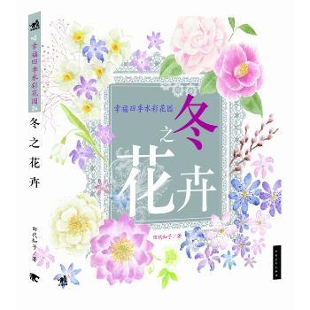 冬天水彩画教程-冬幸福四季水彩花园 冬之花卉