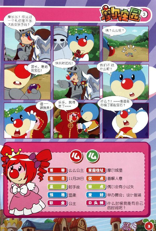 摩尔庄园3-淘米网络科技有限公司著-漫画/绘本-文轩