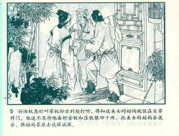 连环画  内容简介 中国