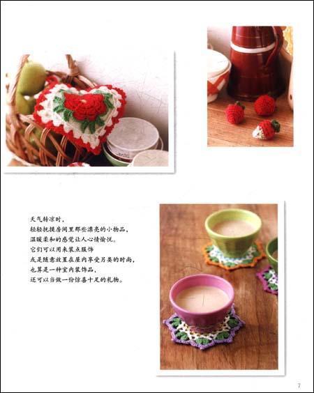 玩美钩针:色彩绚丽的编织小物-了戒加寿子-手工diy