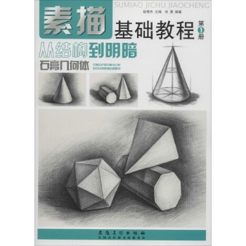 石膏几何体素描教程 单个展示