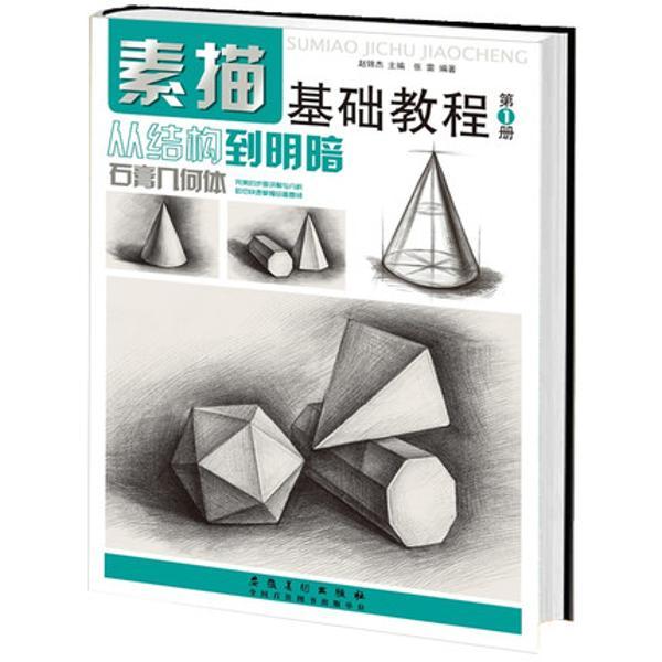 素描基础教程:从结构到明暗(1)(石膏几何体)