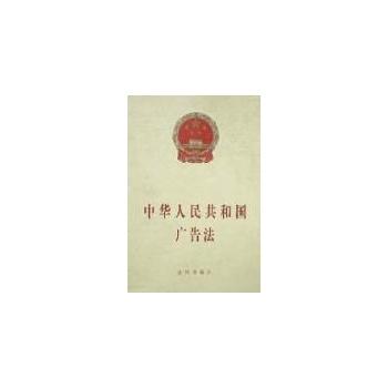 中华人民共和国广告法-本社编-法律-文轩网