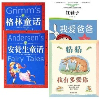 清华附小学校指定5册:学生必读书目(猜猜我有多爱你+格林童话+安徒生童话+我爱爸爸+红鞋子)