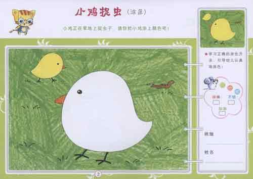 幼儿美术画册①