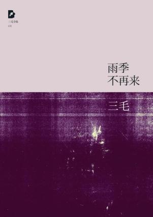 原版小说 文轩网 三毛作品 万水千山走遍 中国现当代随笔