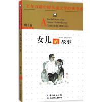百年百部中国儿童文学经典书系•女儿的故事