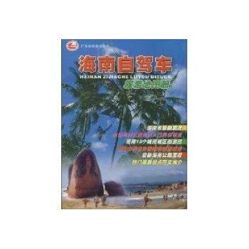 海南自驾车旅游地图册-杨卫平