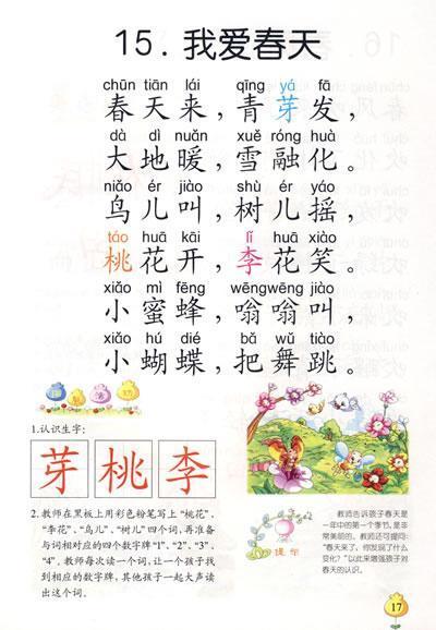 幼儿园识字表图片
