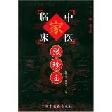 中医临床家--张珍玉//二十世纪中医之精华