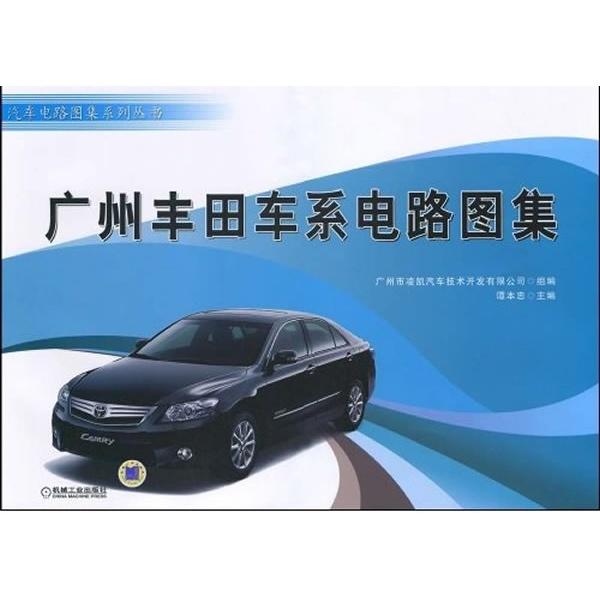 广州丰田车系电路图集/汽车电路图集系列丛书-谭本忠
