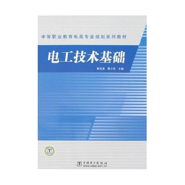 4纯电感电路 6.4.1电感对交流电的阻碍作用
