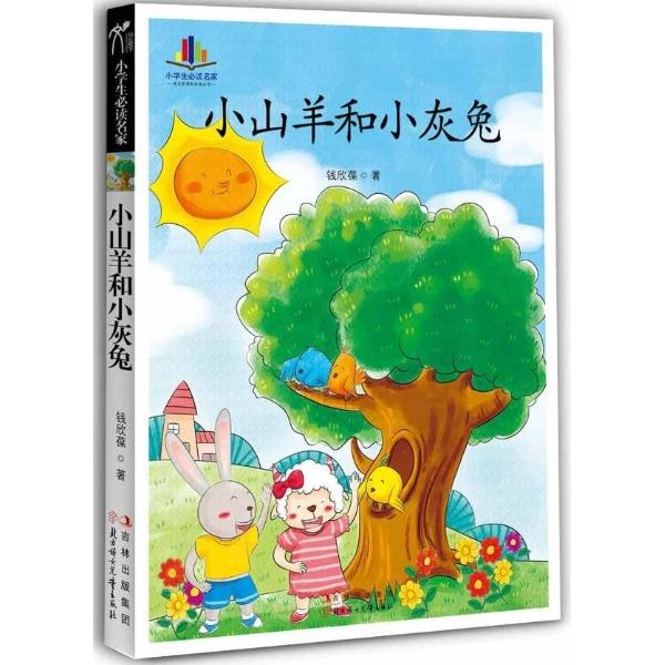 小学生必读名家-小山羊和小灰兔-钱欣葆-儿童文学